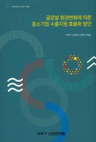 글로벌 환경변화에 따른 중소기업 수출지원 효율화 방안