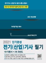 단기완성 전기(산업)기사 필기(2021)