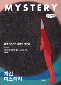 계간 미스터리(2020년 봄여름 특별호)(통권 67호)(큰글씨책)