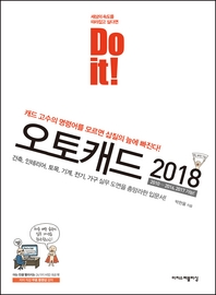 Do it! 오토캐드 2018