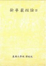 한글대장경 212 경소부6 신화엄경론 2 (新華嚴經論 2)