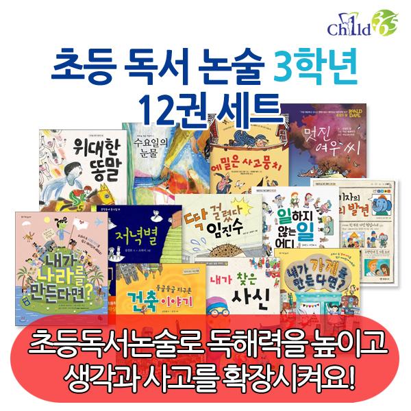 초등 독서 논술 3학년 12권세트