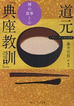 道元「典座敎訓」 禪の食事と心