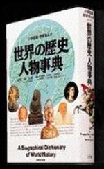 世界の歷史人物事典