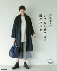 齊藤謠子のいつも心地のよい服とバッグ