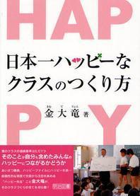 日本一ハッピ-なクラスのつくり方