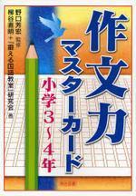 作文力マスタ―カ―ド 小學3~4年