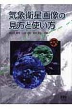 氣象衛星畵像の見方と使い方