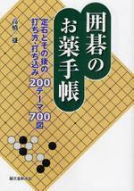 圍碁のお藥手帳 定石とその後の打ち方.打ちこみ200テ―マ700圖
