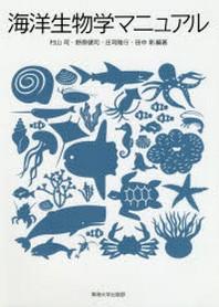 海洋生物學マニュアル