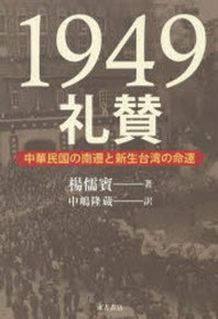 1949禮贊 中華民國の南遷と新生台灣の命運