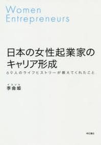 日本の女性起業家のキャリア形成 69人のライフヒストリ-が敎えてくれたこと
