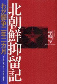 北朝鮮抑留記 わが鬪爭二年二カ月 1999年12月-2002年2月