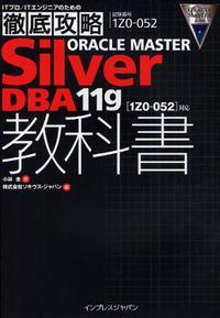 ORACLE MASTER SILVER DBA11G敎科書 試驗番號1Z0-052