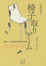 椅子取りゲ-ム 韓國サンヨン自動車勞動爭議の眞實