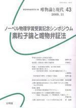 唯物論と現代 NO.43(2009.11)