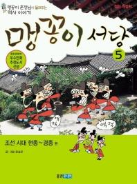 맹꽁이 서당 5(조선시대 현종-경종편)