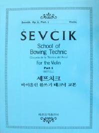 세프치크 바이올린 활쓰기 테크닉교본 OP.2-1