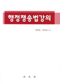 행정쟁송법강의