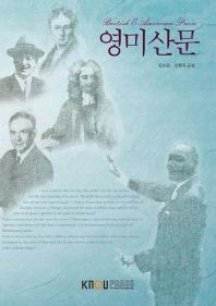 영미산문(1학기, 워크북포함)