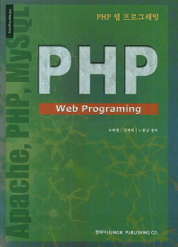 PHP Web Programing