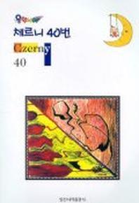 체르니 40(음악나라)