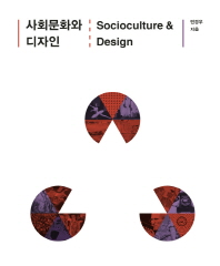 사회문화와 디자인