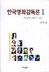 한국영화감독론 1