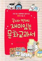 꽁지와 딴지의 재미있는 문화교과서