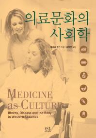 의료문화의 사회학