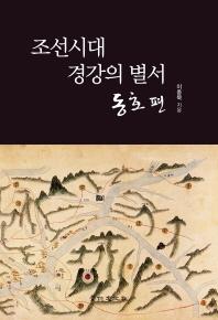 조선시대 경강의 별서: 동호편