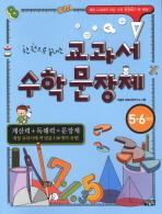 한 권으로 끝내는 교과서 수학 문장제(5 6학년)