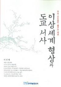 이상세계 형상과 도교 서사