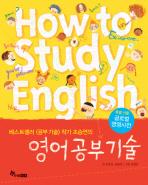 영어 공부 기술(HOW TO STUDY ENGLISH)