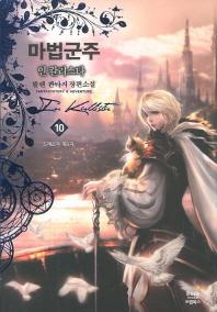 마법군주. 10: 드레곤의 계승자