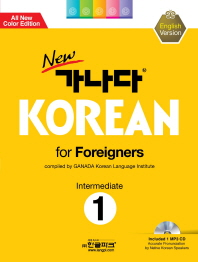 New 가나다 Korean for Foreigners. 1(Intermediate)