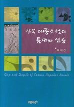 한국 대중소설의 틈새와 심층
