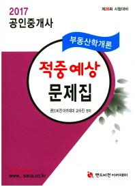 부동산학개론 적중예상문제집(공인중개사)(2017)