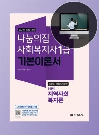 나눔의집 사회복지실천 5영역 지역사회복지론 기본이론서(사회복지사 1급 2과목)(2021)