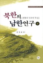 북한의 남한연구(상)