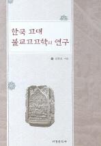 한국 고대 불교고고학의 연구