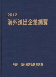 해외진출기업총람(2012)