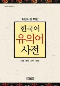학습자를 위한 한국어 유의어 사전