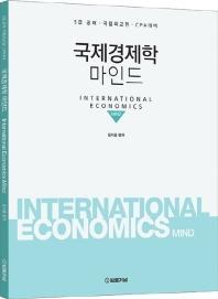 국제경제학 마인드