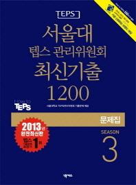 TEPS 서울대 텝스 관리위원회 최신기출 1200 Season. 3(문제집)(2013)
