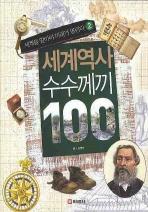 세계역사 수수께끼 100. 2