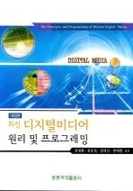 최신 디지털 미디어 원리 및 프로그래밍