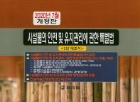 시설물의 안전 및 유지관리에 관한 특별법(2020년 7월)