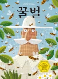 꿀벌(빅북)