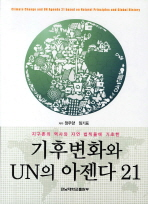 지구촌의 역사와 자연 법칙들에 기초한 기후변화와 UN의 아젠다 21